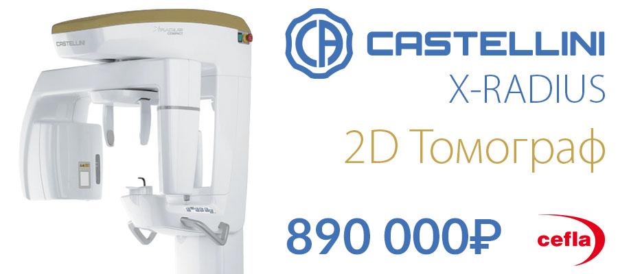 castellini томограф