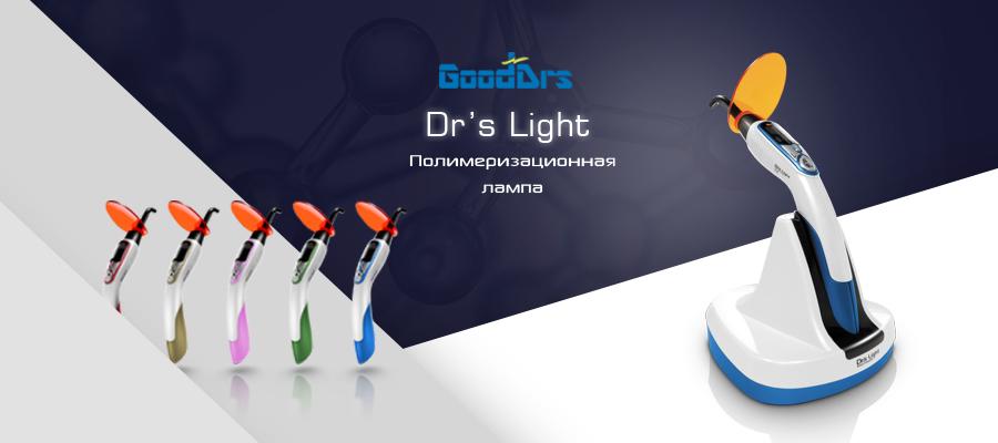 Полимеризационная лампа Good Doctors