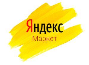Юнидент на Яндекс Маркет!