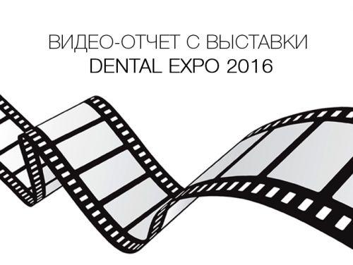 Видео-отчет с выставки Dental-Expo 2016