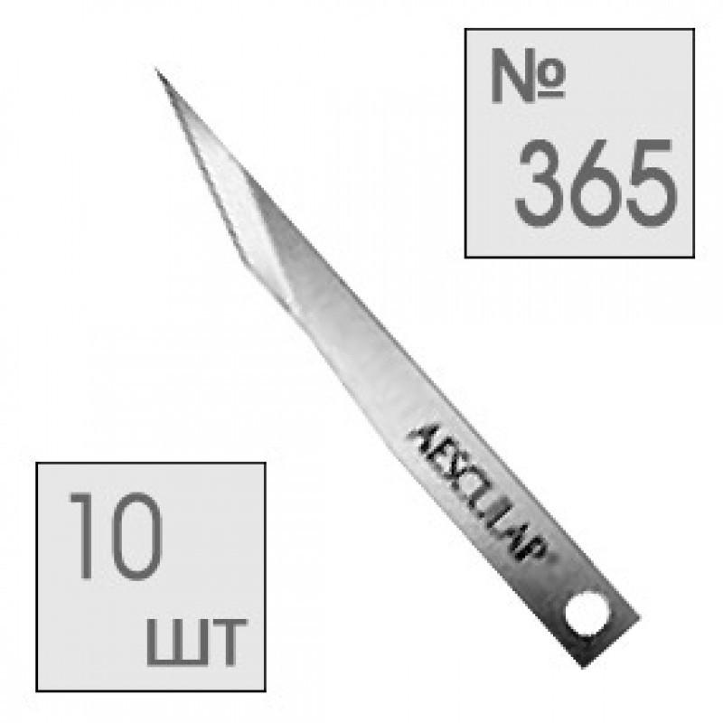Лезвия стерильные для скальпеля № 365 (10 шт.)