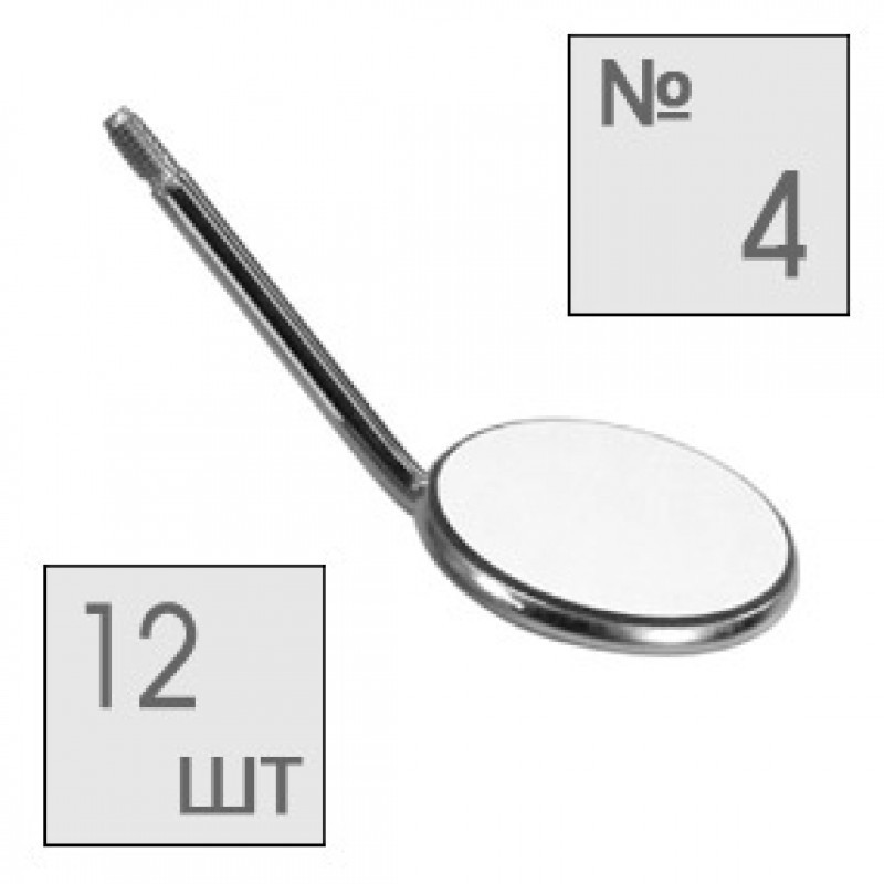 Зеркала стоматологические № 4 (22 мм 12 шт.)