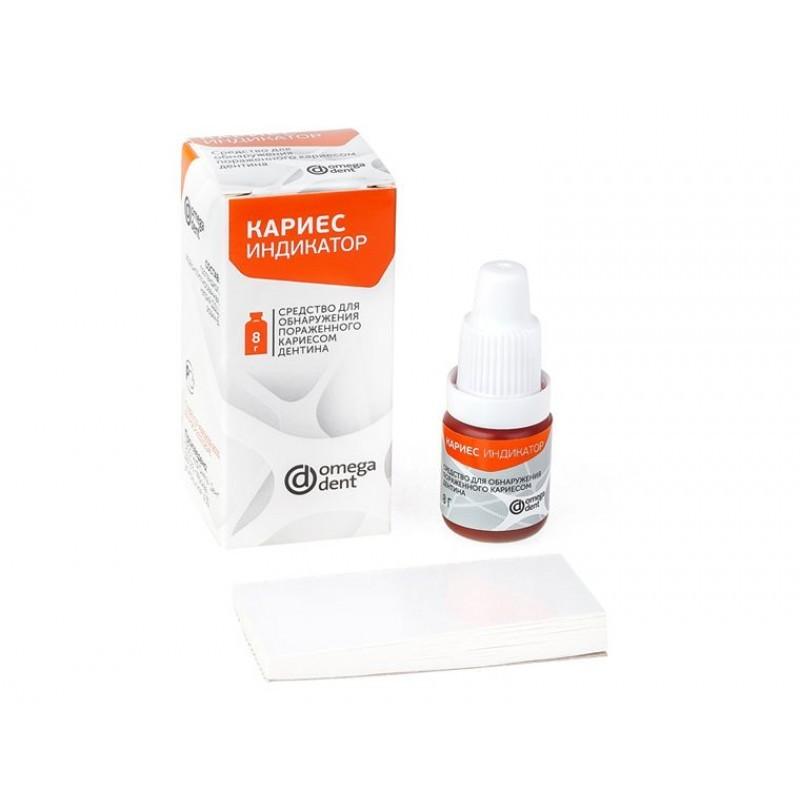 Жидкость для обнаружения пораженного кариесом дентина Кариес индикатор (8 мл)