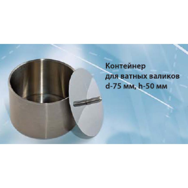 Контейнер металлический для ватных валиков