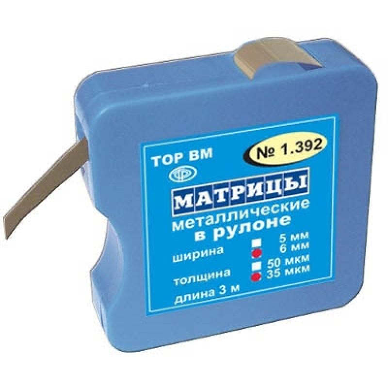 Матрицы металлические в рулоне (квадратная упаковка)