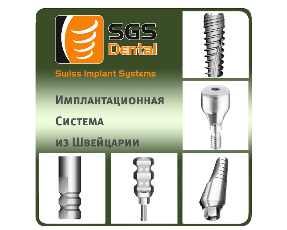 implantacionnaya-sistema,-sgs-dental